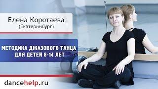 Методика джазового танца для детей 8-14 лет. Елена Коротаева, Екатеринбург
