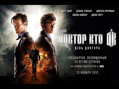 ДОКТОР КТО - СУПЕР БРИТАНСКИЙ СЕРИАЛ