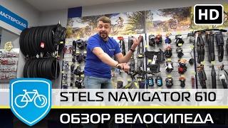 Обзор велосипеда Stels Navigator 610 MD 2017(Обзор велосипеда Stels Navigator 610 MD 2017 Подробнее https://goo.gl/WRhDI3 Какие особенности данной модели велосипеда Stels,..., 2017-01-30T15:39:20.000Z)