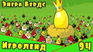 Мультик Игра для детей Энгри Бердс. Прохождение игры Angry Birds [94] серия
