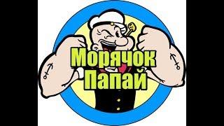 Моряк Попай на русском языке все серии подряд