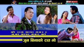New Nepali Lok Dohori | 2017 | 2073|Jun Binako Rat Bho  - Muna Thapa & Shree Ram Thapa | F.T Sajjan
