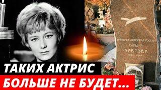 Выпивала почти ослепла и умерла в одиночестве Трагическая судьба актрисы Татьяны Лавровой
