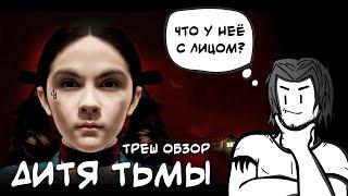 ТРЕШ ОБЗОР фильма ДИТЯ ТЬМЫ (Поперечный на охоте)