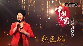 《中国文艺》 20200613 向经典致敬 本期致敬人物——歌唱家 耿莲凤| CCTV中文国际