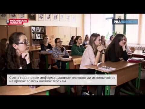 IT-технологии в московских школах