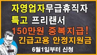 [스토리뱅크]긴급고용안정지원금 1인당150만원지급! 재…