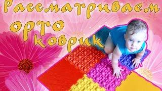 Ортопедический коврик напольное покрытие орто Ортодон обзор