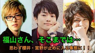 宮野真守さん、櫻井孝宏さん、福山潤さんの奇跡のメンバーが集結で爆笑...