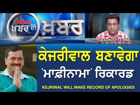 PRIME KHABAR DI KHABAR #439_Kejriwal Will Make Record Of Apologies..