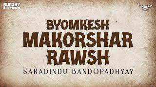 Sunday Suspense | Byomkesh | Makorshar Rawsh | Shorodindu Bandopadhyay | Mirchi 98.3