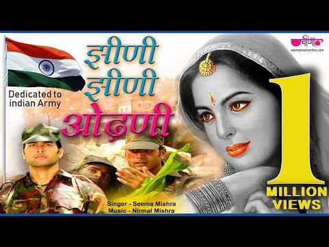 Rajasthani Sad Songs 2018 | Jhini Jhini Odhni Full HD Video | Latest Rajasthani Folk Songs HD