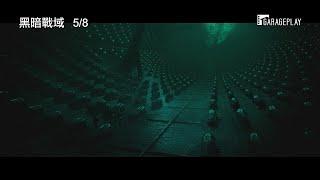 《決戰夜》特效團隊傾力打造【黑暗戰域】The Blackout 電影預告 5/8(五) 全境入侵