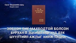 Зөвхөн бие махбодтой болсон Бурхан л эцсийн өдрүүд дэх шүүлтийн ажлыг хийж чадна(Монгол хэлээр)