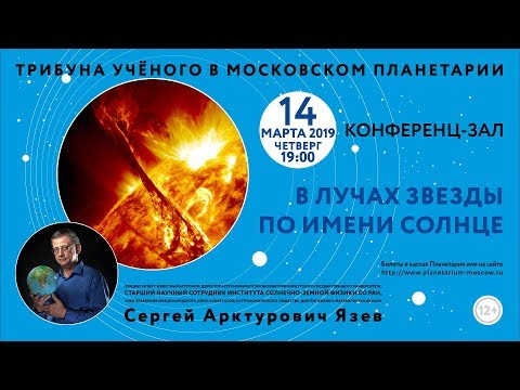 Язев Сергей Арктурович «В лучах звезды по имени Солнце»