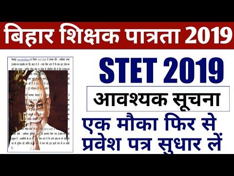 bihar stet exam application form 2019|Latest news update stet|bihar stet फॉर्म सुधारने का आखरी मौका