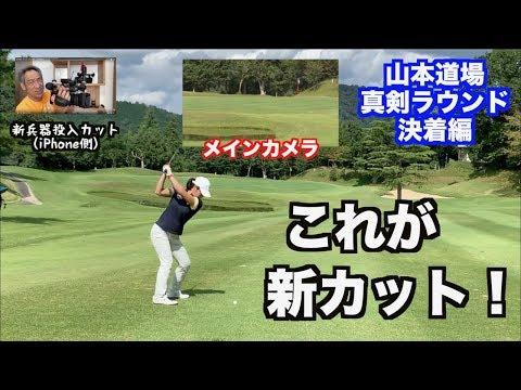 【新兵器投入!!】山本道場・真剣勝負決着編!!
