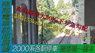 【南海電車前面展望】制限33km/hで恐る恐る下る!高野線2000系各停 橋本~極楽橋