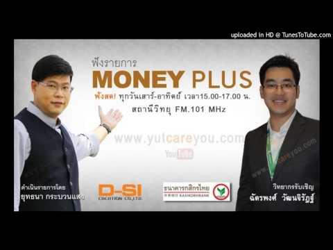 เกษียณแล้วบริหารเงินอย่างไร (MP31/05/57-3)