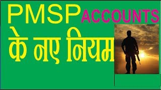 PMSP ACCOUNTS  NEW  FACILITY FROM SBI  LETEST UPDATE