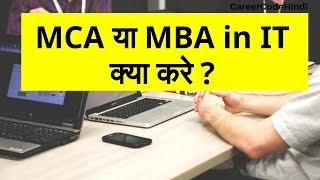 Mca Or Mba It What Do Vicky Shetty
