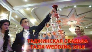 Таджикская Свадьба,TAJIK WEDDING 2019, таджикский свадебный клип