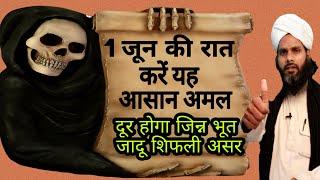 Gambar cover Ek Hi Din Me Door Kare  Kala Jadu Jinnat Bhoot Shifli Asar || Shab E Qadar Ka Khas Amal.