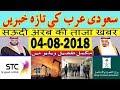 Saudi Arabia Latest News Updates (04-8-2018) | Urdu Hindi News || MJH Studio