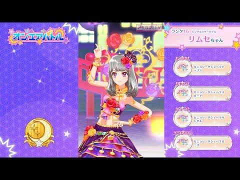オンエアバトル美組 リムセちゃん ♪Summer Tears Diary2016/09/14