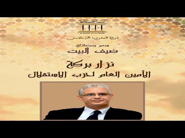 فيديو لقاء ضيف البيت مع نزار بركة الأمين العام لحزب الاستقلال