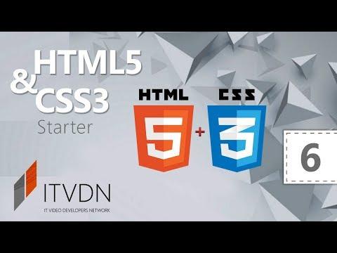 HTML5 и CSS3 Starter. Урок 6. Семантика HTML5. Новые теги