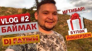#VLOG№2: Баймаҡ районы (башҡортса видео блог)