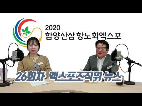26회차 엑스포조직위 뉴스