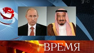 Состоялся телефонный разговор Владимира Путина с королем Саудовской Аравии.