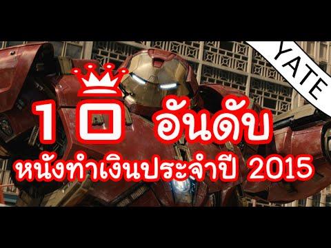10 อันดับหนังทำเงินประจำปี 2015 - Yate tv