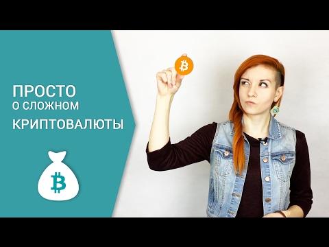 Криптовалюты просто о сложном - Биткоины