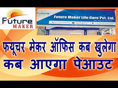 फ्यूचर मेकर का payout कब मिलेगा | Future Maker latest news update Today | Office Open Kab Hoga