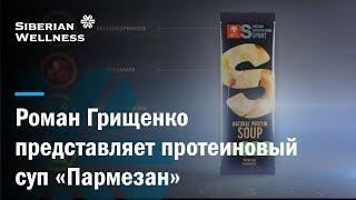 Правильное спортивное питание: Роман Грищенко за Siberian Super Natural Sport!
