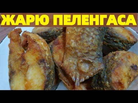 Как приготовить пеленгаса ? Жарим рыбу на сковороде