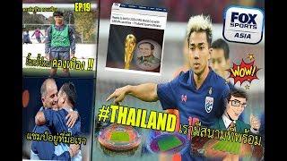 #NEWS ร้อน วันนี้  !! FOX Asia  เผย ไทย ลุย!! ขอจัดบอลโลก 2034,คนไทยบุกป่วน คองเฟือง ,ท่านเน เอาแน่