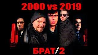 Брат 2: места съемок в 2019