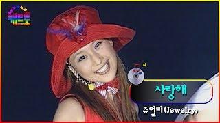 [Power of Busan 빅콘서트] 쥬얼리(Jewelry)-사랑해