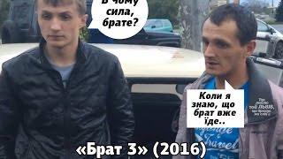 П'яний за кермом. 'Брат вже їде' 16.04.2016. Львів. Ненормативна лексика. 18+