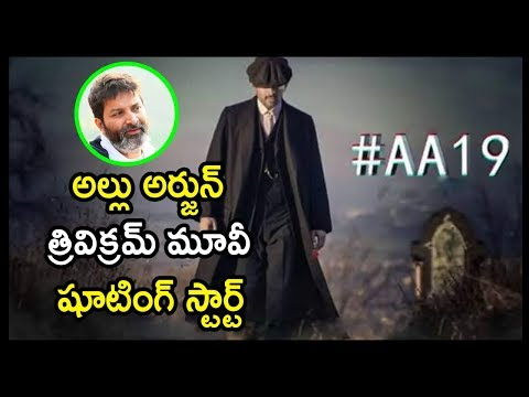 Allu Arjun Trivikram Srinivas New Movie Launch Date Fix | AA19 Movie Latest Updates