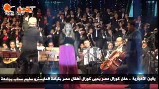 يقين | الفنان سمير صبري في حفل كورال مصر يحيى كورال أطفال مصر بقيادة المايسترو سليم سحاب