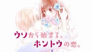 「理想的ボーイフレンド」最新3巻 大好評発売中! - ウソから始まるホントウの恋。