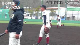 世代屈指の大型二塁手・山田健太選手(大阪桐蔭)の練習に密着 thumbnail