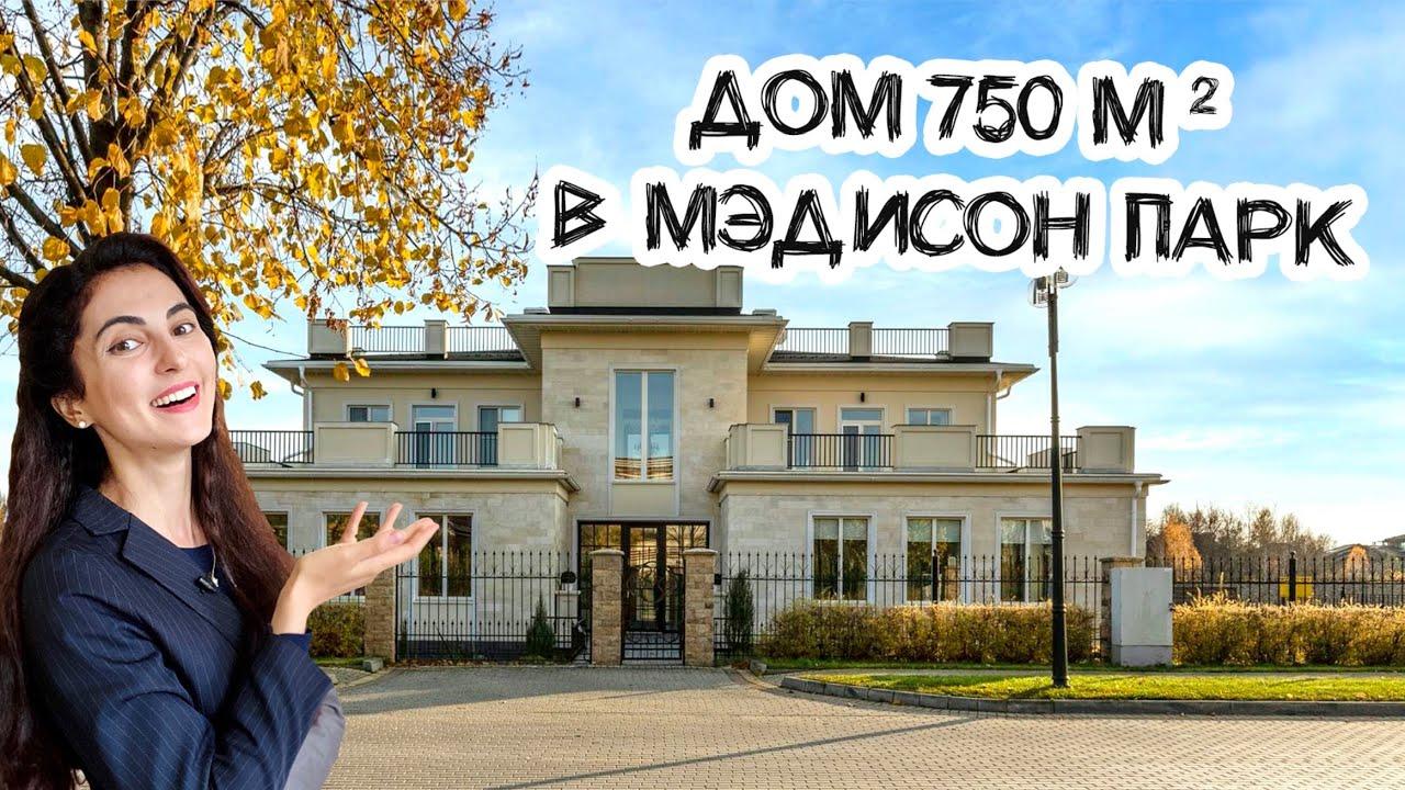 Обзор дома из клипа LITTLE BIG - TURN IT UP за 210 млн. руб