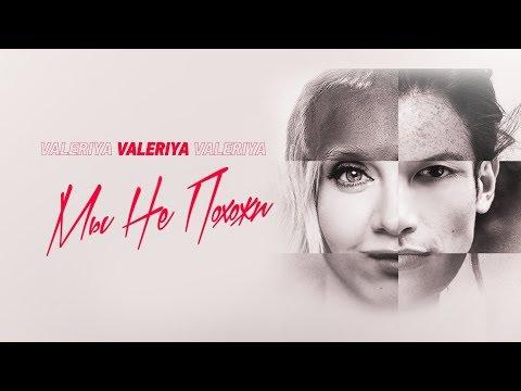 Валерия - Мы не похожи (Audio)