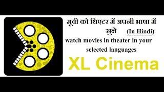 मूवी को थिएटर में अपनी भाषा  में सुने   | watch movies in theater in your selected languages